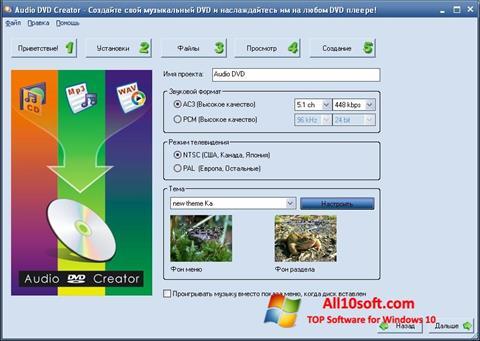 Ekran görüntüsü Audio DVD Creator Windows 10