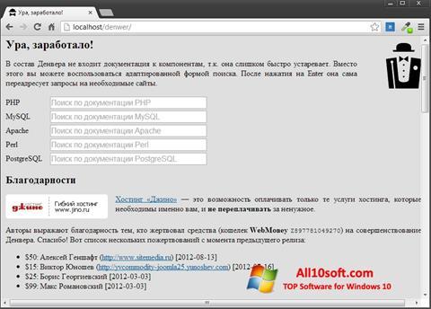 Ekran görüntüsü Denwer Windows 10