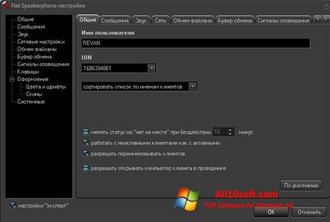 Ekran görüntüsü Net Speakerphone Windows 10