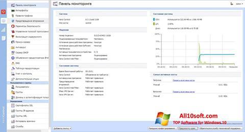 Ekran görüntüsü Kerio Control Windows 10