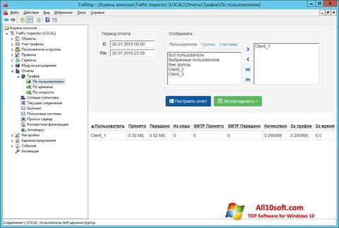Ekran görüntüsü Traffic Inspector Windows 10
