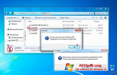Ekran görüntüsü AntiSMS Windows 10
