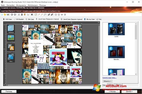Ekran görüntüsü Ashampoo Burning Studio Windows 10
