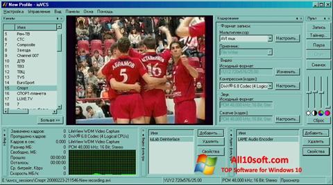 Ekran görüntüsü iuVCR Windows 10